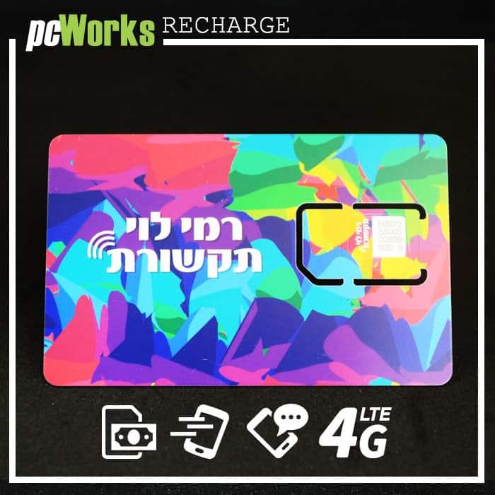 Recharge Rami Levy Prepaid SIM Card