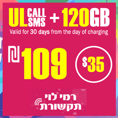 Rami Levy Unlimited calls and SMS + 120GB for 30 Days