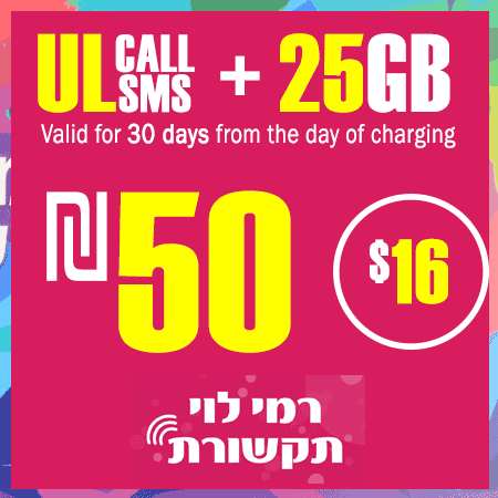 Rami Levy Unlimited calls and SMS + 25GB for 30 Days