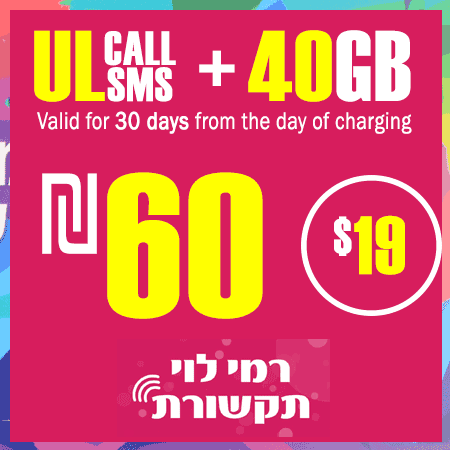 Rami Levy Unlimited calls and SMS + 40GB for 30 Days
