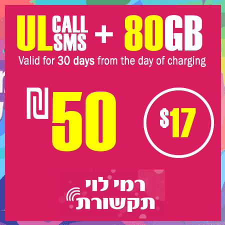 Rami Levy Unlimited calls and SMS + 80GB for 30 Days