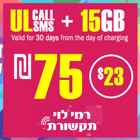 Rami Levy Unlimited calls and SMS + 15GB for 30 Days
