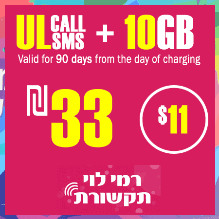 Rami Levy Unlimited calls and SMS + 10GB for 30 Days